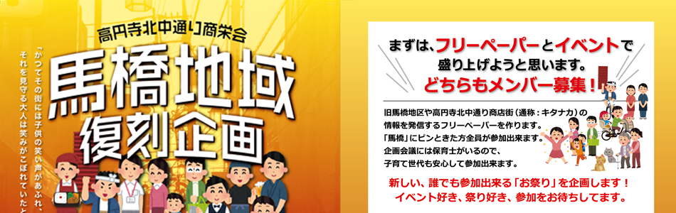 mabashi_chirashi_web