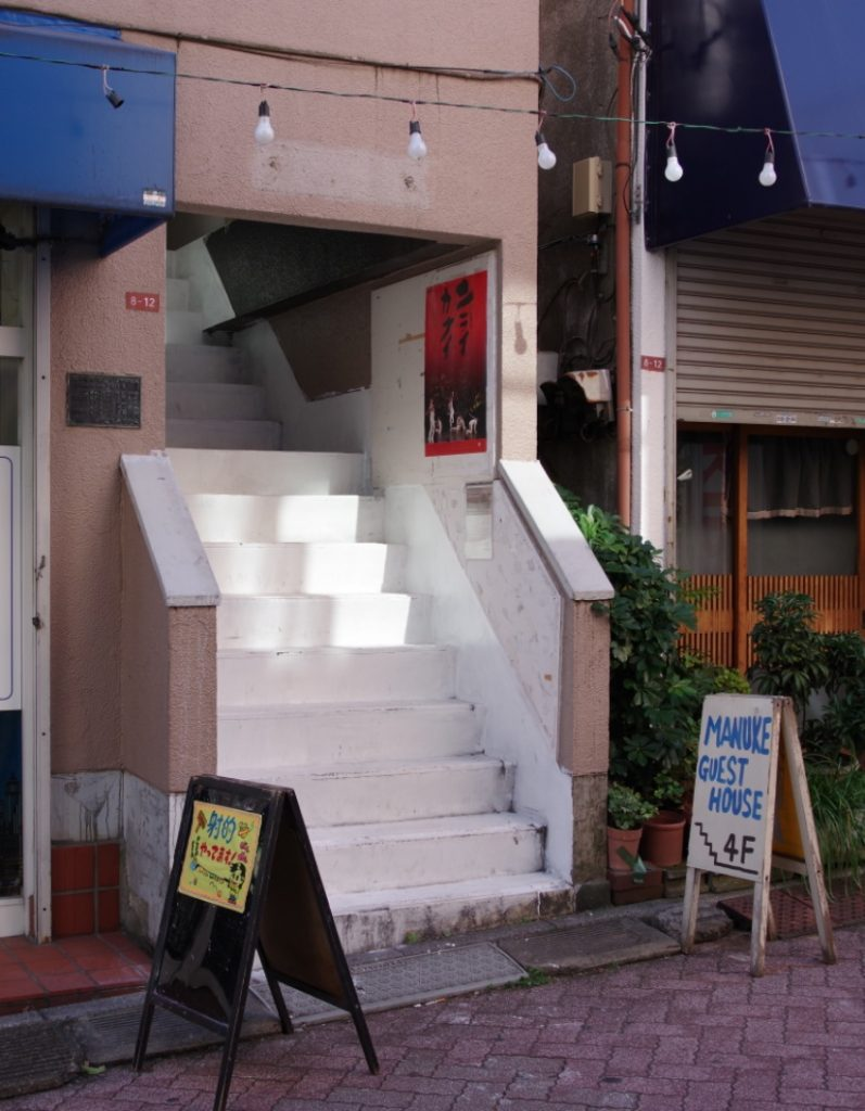 マヌケ宿泊所